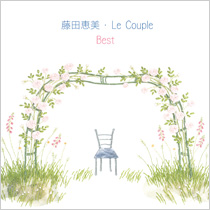 藤田恵美・Le Couple BEST