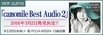 NEW ALBUM 「camomile Best Audio 2」
