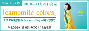 NEW ALBUM 「camomile colors」