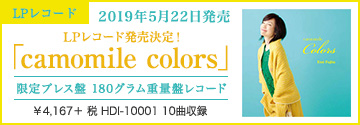 「camomile colors」LPレコード発売